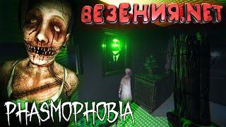 Фото Игромир #32 ВЕЗЕНИЯ.NET в Phasmophobia. Страшно и весело! Кооперативный HORROR. Новое обновление