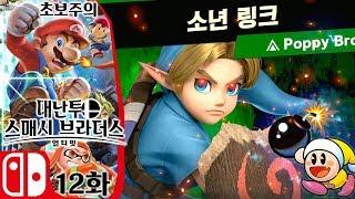 대난투 슈퍼 스매시 브라더스 얼티밋 스위치 12 [쌩초보 부스팅 입문] (super smash bros ultimate gameplay)