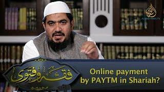 Paytm ka istemal shariat ki nazar me; Maulana Huzaifa Vastanvi talks on a current issue