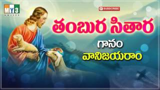 తంబుర సితార నాదంతో thambura sithara latest telugu top hit (christian)jesus songs