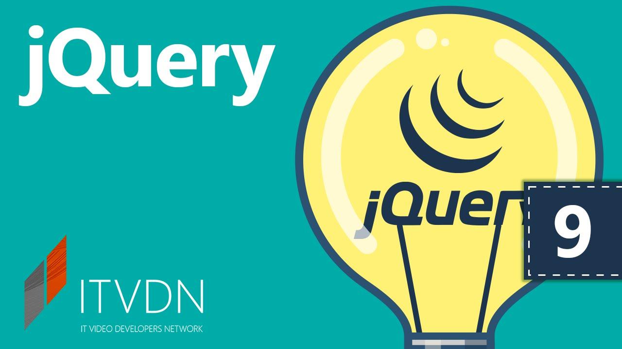 ITVDN. Видеокурс по jQuery