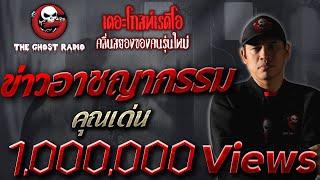 THE GHOST RADIO | ข่าวอาชญากรรม | คุณเด่น | 2 มีนาคม 2562 | TheghostradioOfficial