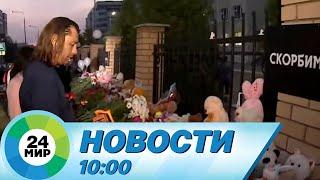 Новости 10:00 от 12.05.2021