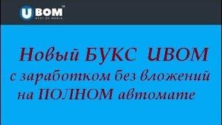Новый Заработок в Интернете Автопилоте | UBOM Новый БУКС с Заработком на Полном Автомате