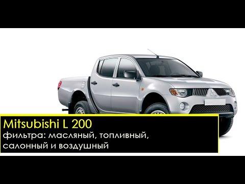 Фильтра Mitsubishi L200 / Митсубиси Л200