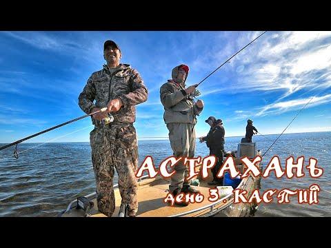 Астрахань. День 3. Ловля щуки в Каспийском море. Рыбалка на раскатах