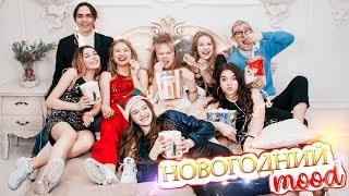 2si - Новогодний mood 2019 ( ПРЕМЬЕРА КЛИПА )