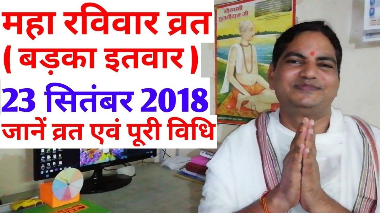 MahaRavivar Vrat 2018 महारविवार व्रत एवम पूजा विधिVrat aur Vidhi | Badka Itwar ,