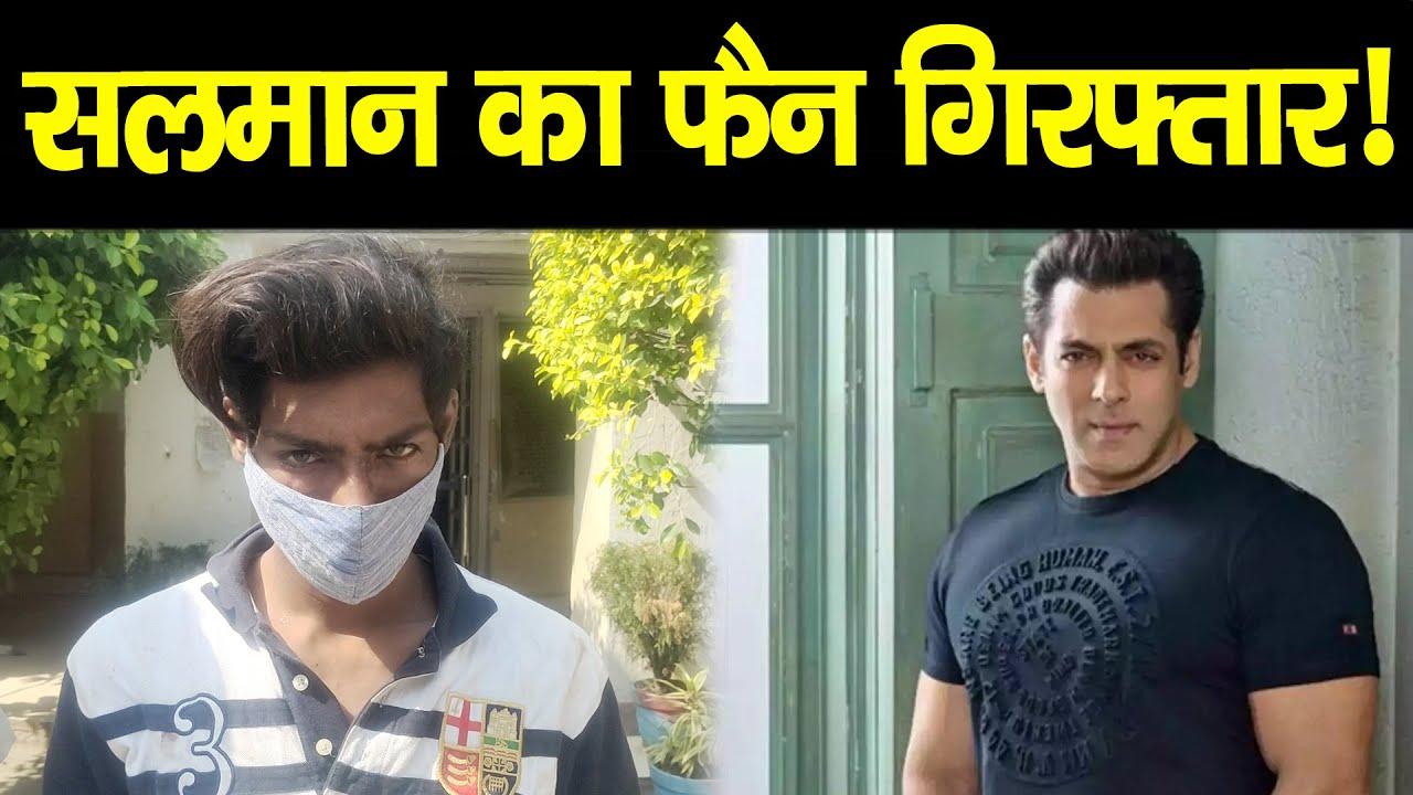 Download Narela से Salman Khan का फैन स्नै#चिंग में गिर#फ्तार।। Navdeep Today