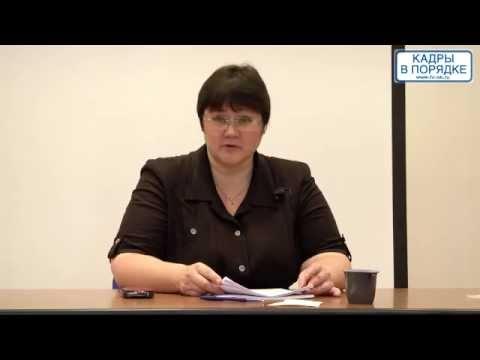 """""""Проверки государственной инспекции труда"""" (часть 1)  Дмитрищук С.А."""