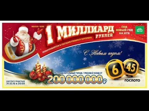 Спецвыпуск новогоднего 1 тиража лотереи гослото 6 из 45