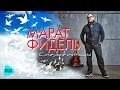 Марат Фидель - Смелые Птицы (Official Audio 2017)