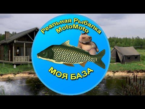 🏕 База [NEW] ⛺   Реальная Рыбалка