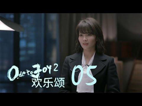 歡樂頌2 | Ode to Joy II 05【TV版】(劉濤、楊紫、蔣欣、王子文、喬欣等主演)