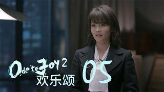 歡樂頌2   Ode to Joy II 05【TV版】(劉濤、楊紫、蔣欣、王子文、喬欣等主演)