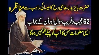 62 Mysterious Question To Hazrat Ba Yazeed Bastami RH Urdu Stories ! Islamic Stories