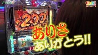 パチスロ【打チくる!? かおりっきぃ☆編】 #48 パチスロ モンキーターンⅡ...