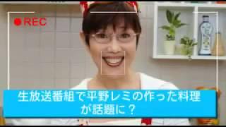平野レミさんが生放送の料理番組で作ったものが、ネットで「放送事故」...