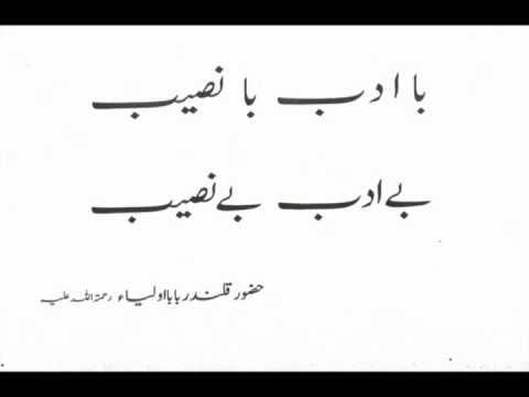 Ba Adab Ba Naseeb Be Adab Be Naseeb - Simple