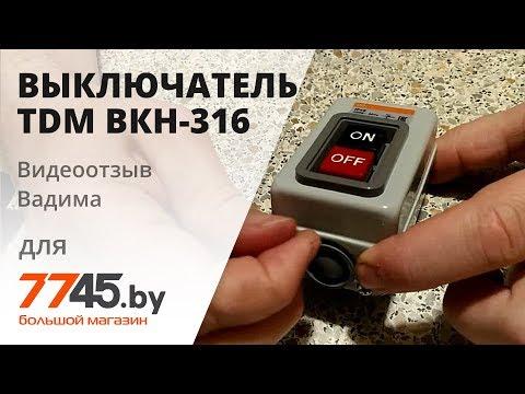 3. 6. Выключатели кнопочные с механической блокировкой (ручные.