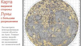 Вечернее наблюдение (весна). Астрономия. Урок №34. (Демо-обзор) Учитель Чигарёв Д.Л.