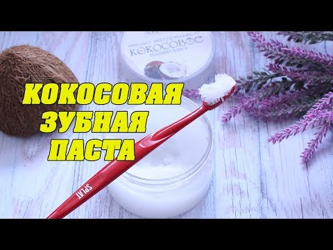 Зубная паста из кокосового масла отбеливает лучше профессиональных зубных паст.