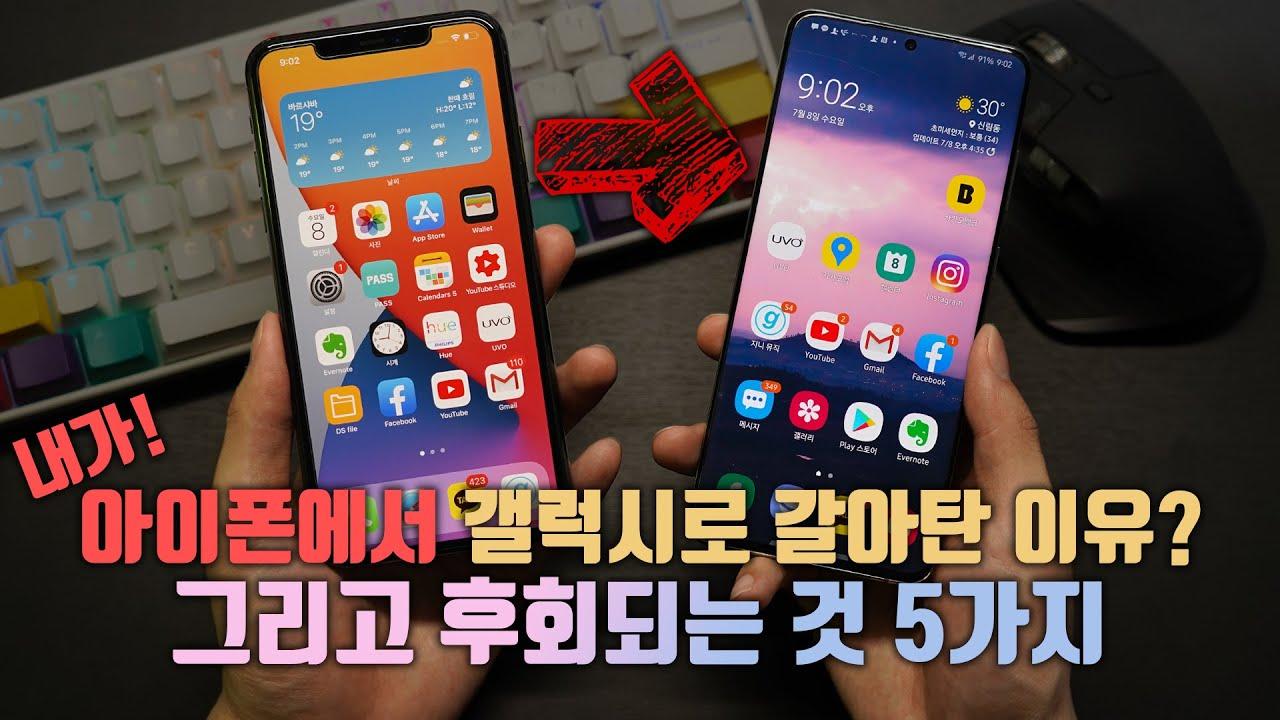 앱등이였던 내가 삼성 갤럭시 S20+를 쓰는 이유 5가지&다시 갈아타고싶은 이유 5가지?
