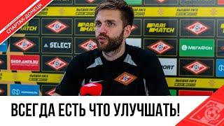Дмитрий Бондарев о матче против дубля Газпром Югры