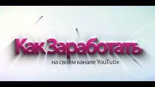 Раскрутка ютуб канала за 100 рублей