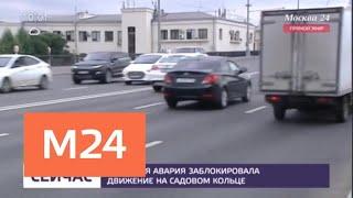 Смотреть видео Крупное ДТП стало причиной затора на Садовом кольце - Москва 24 онлайн