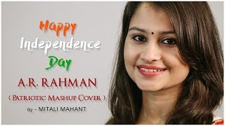 Ejo Desh He Tera Cover by Mitali Mahant Mp3 Song Download
