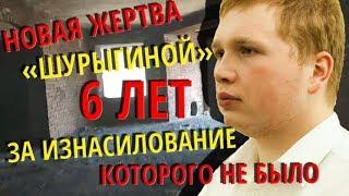 Новая жертва пьяной «Шурыгиной». 6 ЛЕТ. Расследование очередного изнасилования, которого не было