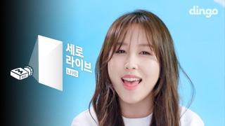 권진아 - Fly Away [세로라이브] LIVE