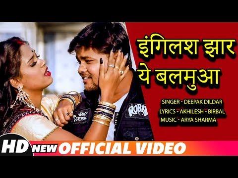 इंग्लिश झार ये बलमुआ (Official Video) Deepak Dildar का New सुपरहिट Love गीत 2019 | Speed Bhojpuri