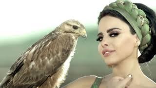 Layal Abboud - Khashkhash Hadid El Mohra [ Music Video ] | ليال عبود - خشخش حديد المهرة 2017 Video