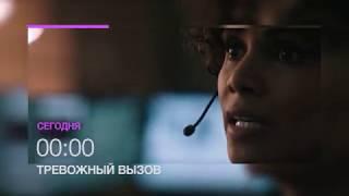 """Триллер с Холли Берри """"Тревожный вызов"""" на НТК 14 июня в 00.00"""