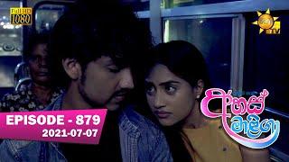 Ahas Maliga | Episode 879 | 2021-07-07 Thumbnail