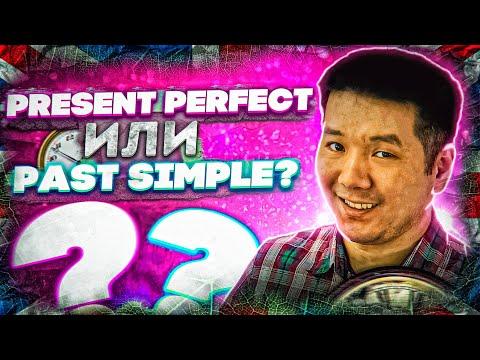 Просто о Present Perfect! Разница между Present Perfect и Past Simple