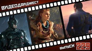 Видеодайджест от PlayGround.ru. Выпуск #229