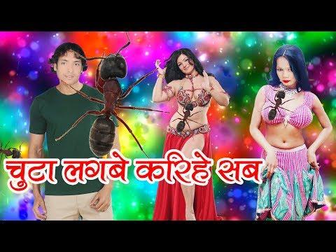 2018 Latest Bhojpuri Song    चुटा लगबे करीहे सब    Chuta Lagihe    Ram Lal Rahi