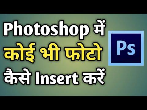 Photoshop Mein Photo Kaise Laye | Insert Photo In Photoshop | Photoshop Tutorial | Photoshop cs6 thumbnail