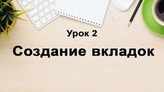 Урок 2. Экранные вкладки. Настройка терминала QUIK 7. Торговля акциями, с чего начать?