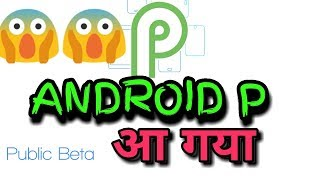 How to Install Android P Beta on non Google Phone | Public Beta Version
