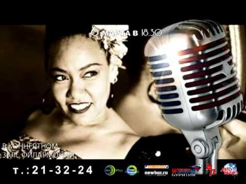 Американская певица приезжает в Улан Удэ