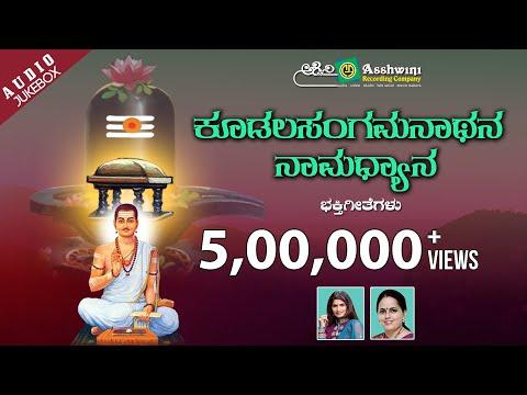 Koodala Sangamanathana  | Namadhyana | Kannada Devotional Songs