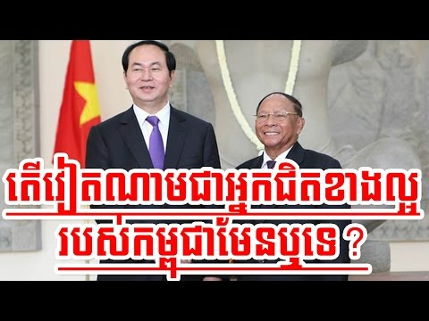 Is Vietnam a Good Neighbor of Cambodia? | Khmer News Today | Cambodia News Today