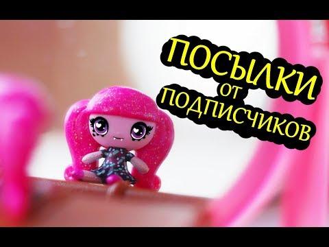 ПОСЫЛКИ ОТ ПОДПИСЧИКОВ /посылки с куклами/ Одежда для кукол