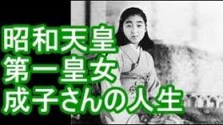 昭和天皇の第一皇女 東久邇成子さん 昭和天皇の第一皇女で35歳で逝去さ...