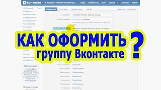 Как красиво оформить свою группу или паблик ВКонтакте и сделать (создать) меню в группе ВК – 2015(Хотите оформить свою группу красиво? Закажите оформление группы ВКонтакте у профессионалов ▻ http://goo.gl/f3gy0s..., 2015-10-05T19:26:31.000Z)