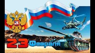 С ПРАЗДНИКОМ, ПАРНИ !!! STREAM - 23.02.2018 [ World of Tanks ]